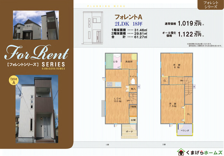 ForRent(フォレントシリーズ)資料